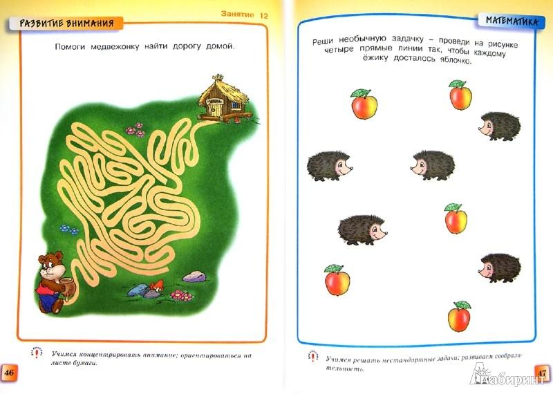 Иллюстрация 1 из 38 для Грамотейка. Интеллектуальное развитие детей 4-5 лет - Ольга Земцова | Лабиринт - книги. Источник: Лабиринт