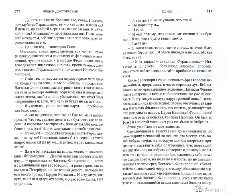 Иллюстрация 1 из 16 для Преступление и наказание. Идиот - Федор Достоевский   Лабиринт - книги. Источник: Лабиринт