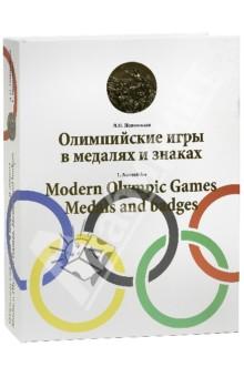 Олимпийские игры в медалях и знакахБилингвы (английский язык)<br>В основу книги положено собрание медалей, знаков, олимпийских дипломов и символов из нескольких зарубежных и отечественных коллекций. Представленная в книге подборка составляет редчайшее не только в России, но и в мире собрание более 200 наградных олимпийских медалей всех степеней достоинства и памятных медалей всех Олимпиад, начиная с первых современных летних игр в Афинах 1896 года и зимних игр 1924 года в Шамони. К каждой медали дается ее подробное описание, включая масса-габаритные характеристики и металл, из которого они изготовлены. Изображения наградных медалей гармонично дополняются именными дипломами призеров олимпийских соревнований.<br>Помимо наградных медалей показано неизвестное широкой аудитории собрание особых наград (медалей Международного олимпийского комитета), выдававшихся деятелям международного олимпийского движения за выдающиеся заслуги перед спортивным сообществом.<br>В отдельном разделе книги собраны более 500 официальных знаков спортсменов - участников соревнований и сотрудников олимпийских служб каждой из прошедших Олимпиад, и это с учетом того, что количество служб, задействованных в организации и обслуживании проведения игр, неуклонно росло с ростом количества участников игр и спортивных дисциплин.<br>Особое место в публикуемом труде занимает подборка из более чем 2000 знаков команд стран-участниц игр и знаки НОК (национальных олимпийских комитетов стран-участниц). На их примере можно проследить историю развития олимпийского движения как в отдельных странах, так и на целых континентах.<br>Текст книги составлен на русском и английском языках.<br>2-е издание, дополненное.<br>