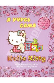 Hello Kitty. � ����� ����. ������ ������ ������� ���������� �������