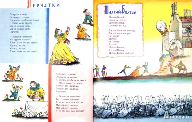Иллюстрация 1 из 30 для Плывет, плывет кораблик - Самуил Маршак | Лабиринт - книги. Источник: Лабиринт