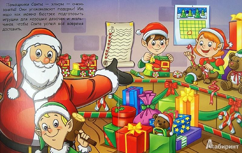 Иллюстрация 1 из 15 для Веселого Рождества!   Лабиринт - книги. Источник: Лабиринт