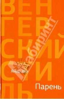 ПареньСовременная зарубежная проза<br>Новый роман одного из самых заметных венгерских писателей - прозаика, поэта, драматурга, художника Я. Хаи (род. 1960). Автор - представитель того поколения венгерских писателей, которое определило облик литературы уже после распада соцлагеря. В чем-то наследники постмодернизма, эти писатели отказались от присущей постмодернизму игры абстракциями и вновь, следуя великим традициям национальной и мировой художественной мысли, повернулись к жизни, к насущным проблемам, которыми живет современный человек.<br>