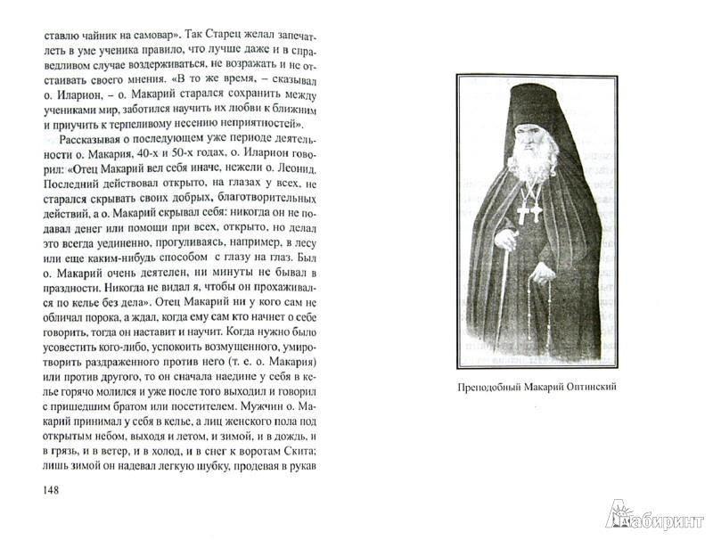 Иллюстрация 1 из 33 для Преподобный Иларион | Лабиринт - книги. Источник: Лабиринт