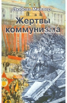 Жертвы коммунизма