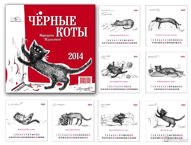 """Иллюстрация 1 к сувениру  """"Календарь на 2014 год  """"Чёрные коты """" """", фотография, изображение, картинка."""