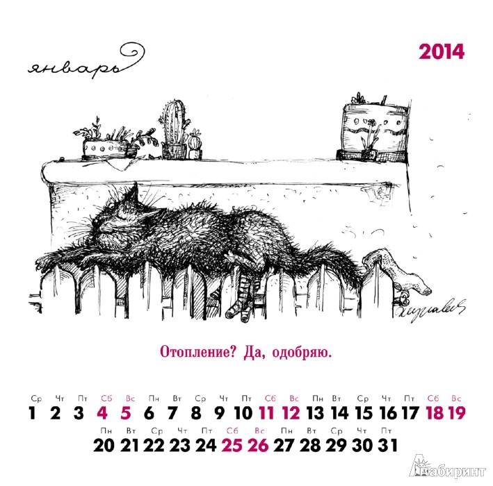 календарь маргариты королевой