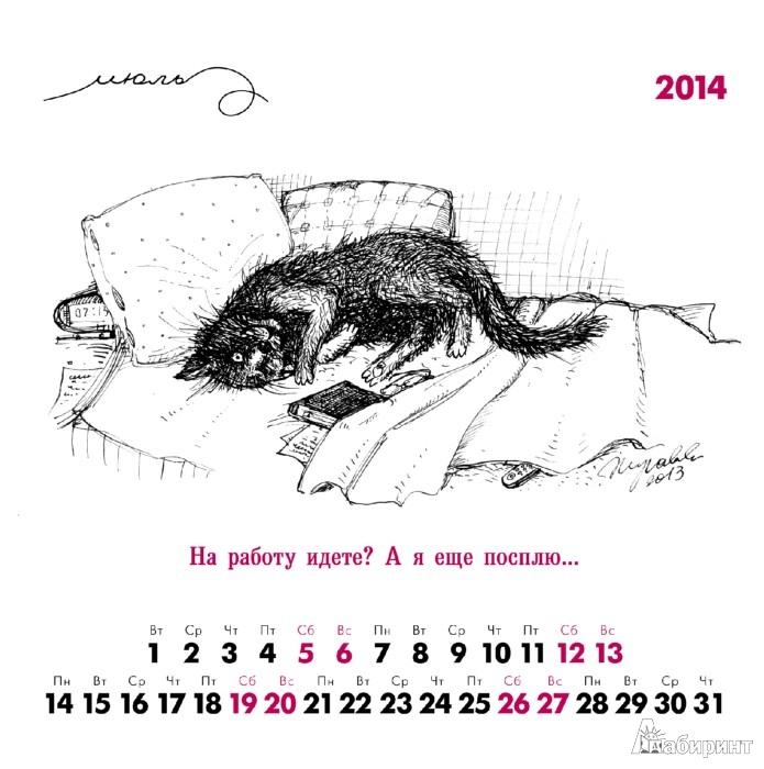 """Иллюстрация 5 к сувениру  """"Календарь на 2014 год  """"Чёрные коты """" """", фотография, изображение, картинка."""