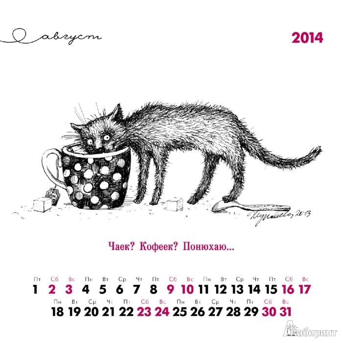 """Иллюстрация 6 к сувениру  """"Календарь на 2014 год  """"Чёрные коты """" """", фотография, изображение, картинка."""