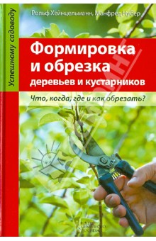 Формировка и обрезка деревьев и кустарников