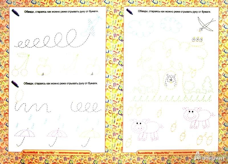 Иллюстрация 1 из 4 для Я учусь писать. Учебное пособие | Лабиринт - книги. Источник: Лабиринт