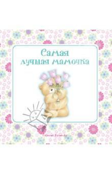 Самая лучшая мамочкаСказки и истории для малышей<br>Знаменитые мишки на каждой страничке! Милые и такие трогательные медвежата надолго станут любимыми для малыша и мамы. Маленькая книжечка-сувенир на плотном картоне в пухлом переплете с простыми стихами и историями для самых маленьких.<br>Для чтения взрослыми детям.<br>