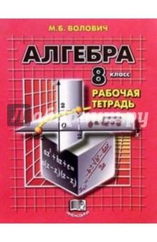 Марк Волович - Алгебра. 8 класс: Рабочая тетрадь обложка книги