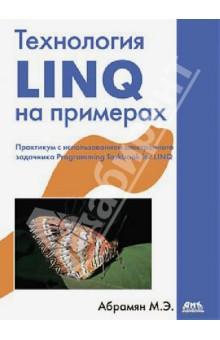 Технология LINQ на примерах. Практикум с исп-ем электронного задачника Programming Taskbook for LINQПрограммирование<br>С помощью этой книги вы сможете быстро и эффективно освоить технологию LINQ платформы .NET. Для этого достаточно изучить подробные описания примеров и закрепить полученные знания, выполнив приведенные к книге задания.<br>Описанный в ней электронный задачник Programming Taskbook for LINQ обеспечивает автоматическую проверку правильности выполнения заданий в средах Microsoft Visual Studio 2008, 2010, 2012.<br>Подробный указатель позволяет использовать книгу в качестве справочника по интерфейсам LINQ to Objects, LINQ to XML и объектной модели XML DOM.<br>