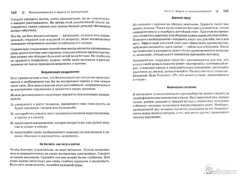 Иллюстрация 1 из 6 для Манипулирование и защита от манипуляций - Виктор Шейнов   Лабиринт - книги. Источник: Лабиринт