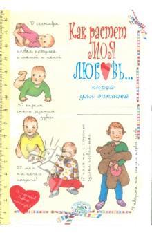 Книга для записей Как растет моя любовьБлокноты тематические<br>Книга для записей.<br>64 страницы.<br>Тип бумаги: офсет.<br>Разлиновка: линейка.<br>Переплет: мягкий.<br>
