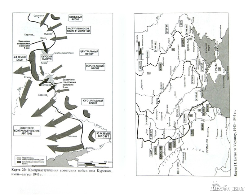 Иллюстрация 1 из 12 для Сталинский маршал Георгий Жуков - Джеффри Робертс   Лабиринт - книги. Источник: Лабиринт