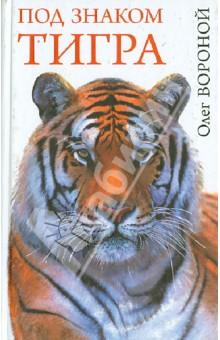 Под знаком тиграСовременная отечественная проза<br>Кто всегда был и остается настоящим повелителем тайги?<br>Конечно же, тигр! Жар-зверь!<br>Есть ли ещё в мире кто-нибудь с таким ярким жёлтым светом? Нет никого. Есть ли кто ещё среди живых существ, про кого создано столько сказок, кому поклоняются, кого  так боятся, которым так восхищаются? Нет таких.<br>Может, потому, что иногда кому-нибудь из людей посчастливится увидеть золотой тигриный свет? Может, потому, что нет более огненного зверя, чем тигр? Может, потому, что тигр - это  и есть ЖАР-ЗВЕРЬ?..<br>