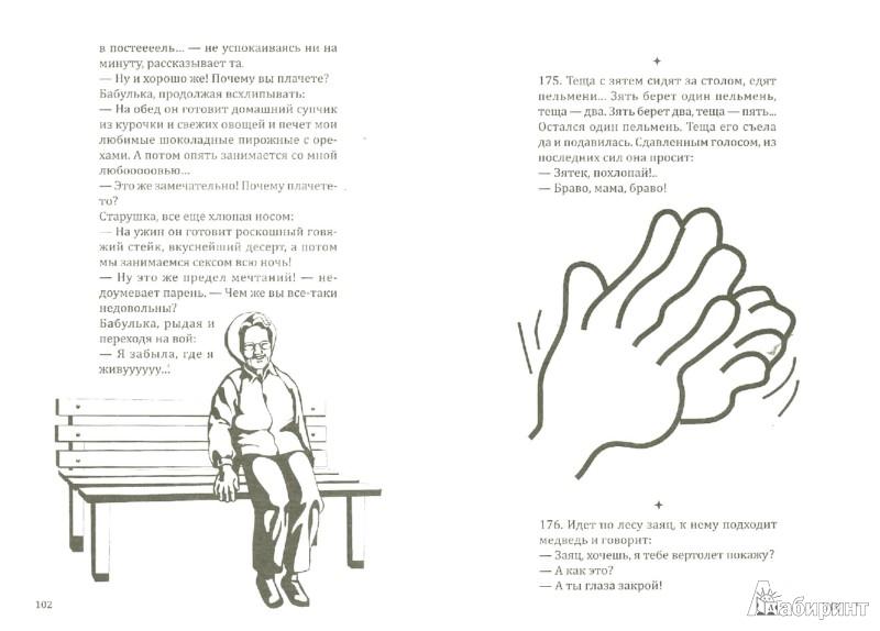 Иллюстрация 1 из 5 для Ржунимагу в самом нужном месте - Александра Струк | Лабиринт - книги. Источник: Лабиринт