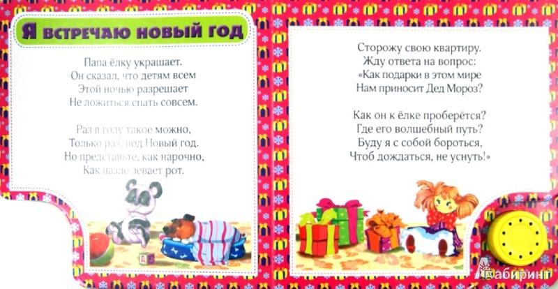 Иллюстрация 1 из 4 для Новогодняя песенка - Татьяна Бокова   Лабиринт - книги. Источник: Лабиринт