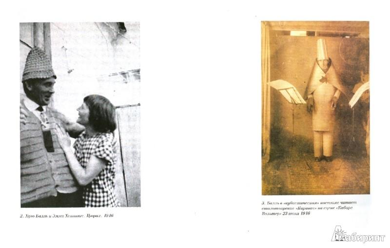 Иллюстрация 1 из 4 для Тендеренда-Фантаст - Хуго Балль | Лабиринт - книги. Источник: Лабиринт