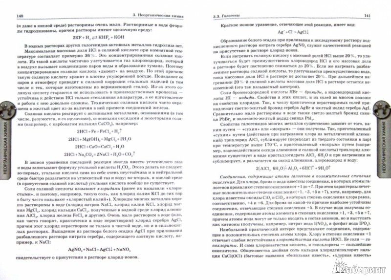 Иллюстрация 1 из 9 для Химия. Современное учебное пособие для школьников и абитуриентов - Бердоносов, Менделеева | Лабиринт - книги. Источник: Лабиринт