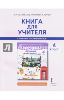Учебник по русскому языку 2 класс начальная школа 21 века читать