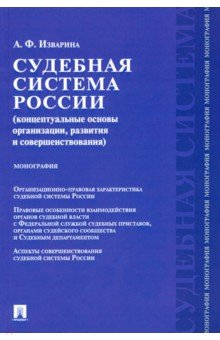 Судебная система России. Концептуальные основы организации, развития и совершенствования. Монография