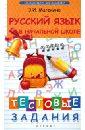 Матекина Эмма Иосифовна Русский язык в начальной школе. Тестовые задания