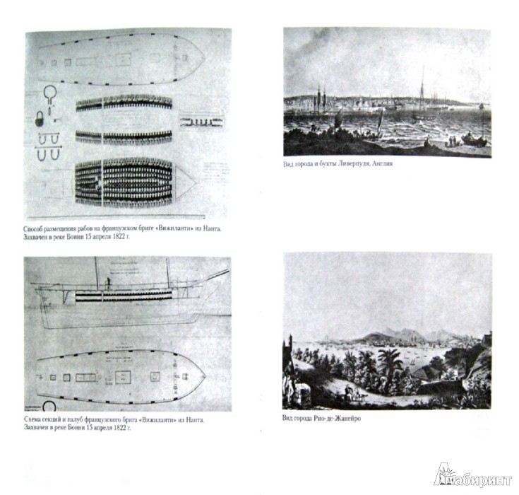 Иллюстрация 1 из 20 для История работорговли. Странствия невольничьих кораблей в Антлантике - Джордж Доу | Лабиринт - книги. Источник: Лабиринт