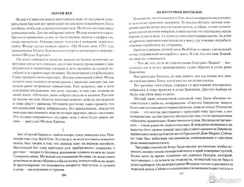 Иллюстрация 1 из 8 для На восточном порубежье - Сергей Жук   Лабиринт - книги. Источник: Лабиринт