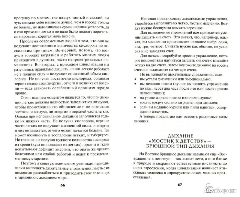 Иллюстрация 1 из 7 для Уникальная система оздоровления. Упражнения, работа со скрытыми энергиями, медитации и настрои - Кацудзо Ниши | Лабиринт - книги. Источник: Лабиринт