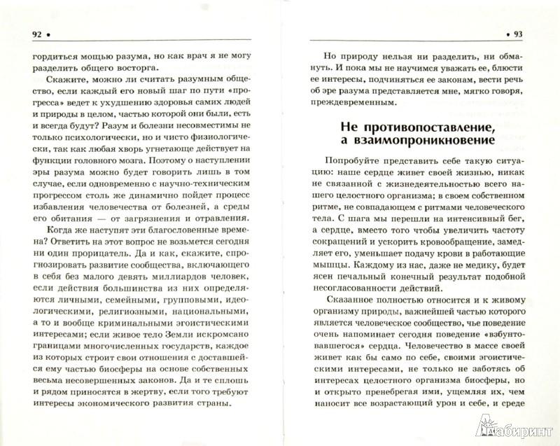 Иллюстрация 1 из 27 для Философия здоровья - Шаталова, Шаталова, Шаталов   Лабиринт - книги. Источник: Лабиринт