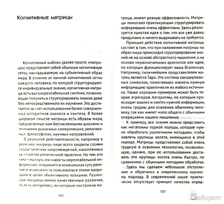 Иллюстрация 1 из 6 для Поиск себя. Духовные практики и механизмы защиты в познавательной сфере - Александр Климов | Лабиринт - книги. Источник: Лабиринт