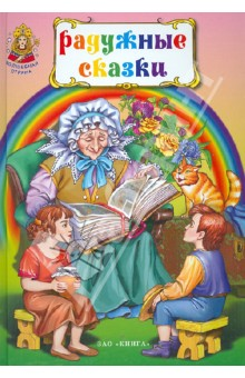 Радужные сказкиСборники сказок<br>Вашему вниманию предлагается 8 цветных сказок для Вашего ребенка!<br>Сказки переведены с английского языка.<br>Для дошкольного и младшего школьного возраста.<br>
