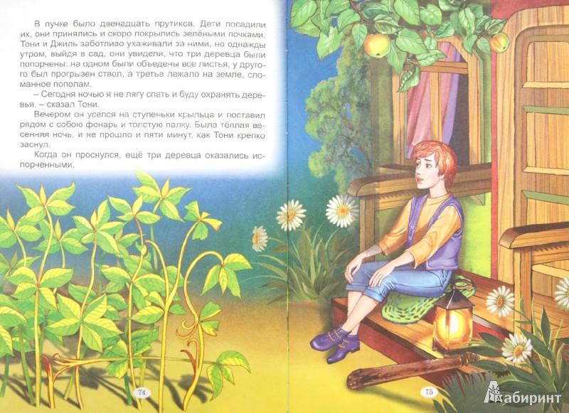Иллюстрация 1 из 50 для Радужные сказки | Лабиринт - книги. Источник: Лабиринт