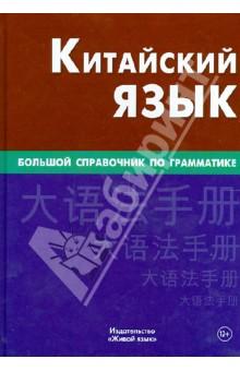 Китайский язык. Большой справочник по грамматике