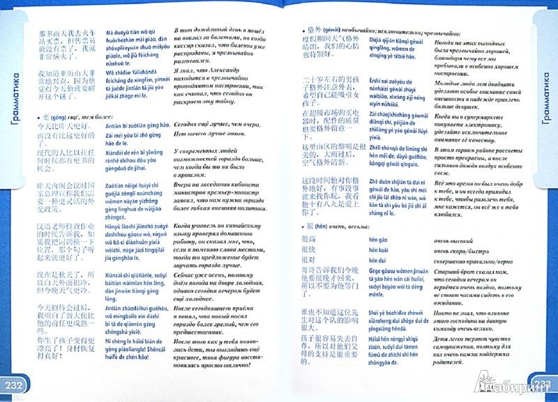 Иллюстрация 1 из 6 для Китайский язык. Большой справочник по грамматике - Фролова, Барабошкин   Лабиринт - книги. Источник: Лабиринт