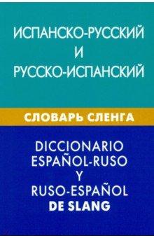 Испанско-русский и русско-испанский словарь сленга. Свыше 20 000 слов, сочетаний, эквивалентов
