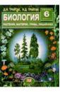 Биология: растения, бактерии, грибы, лишайники: Учебник для 6 класс