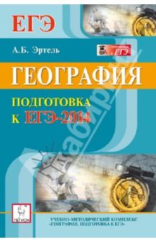 География. Подготовка к ЕГЭ-2014