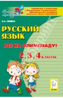 Русский язык. Все на олимпиаду! 2-й, 3-й, 4-й классы. Учебное пособие