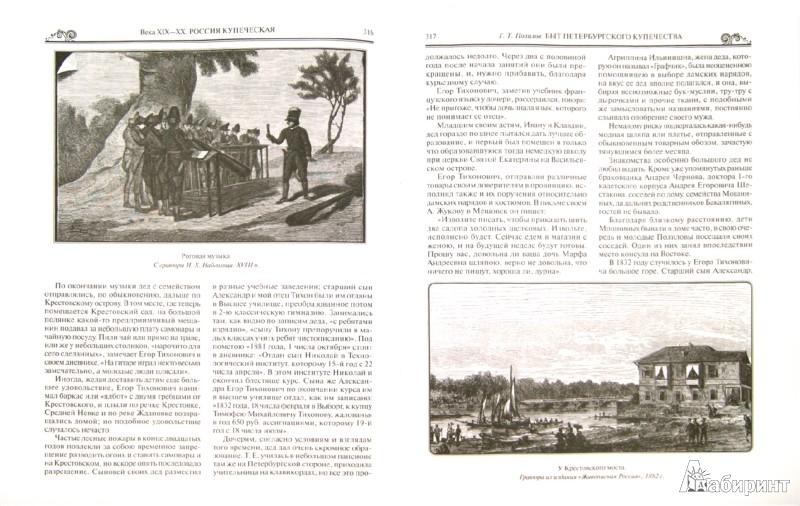 Иллюстрация 1 из 49 для История российского купечества - П. Бурышкин   Лабиринт - книги. Источник: Лабиринт