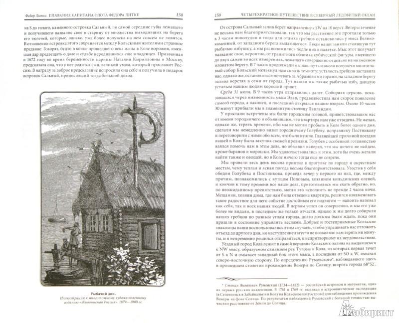 Иллюстрация 1 из 46 для Плавания капитана флота Федора Литке вокруг света и по Северному ледовитому океану - Федор Литке | Лабиринт - книги. Источник: Лабиринт