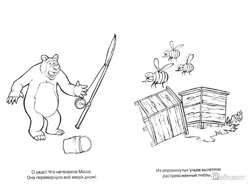 Иллюстрация 1 из 10 для Раскраска-малышка. Маша и медведь (№1307) | Лабиринт - книги. Источник: Лабиринт