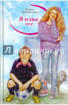 Я плюс всеРомантическая проза<br>В безмятежную жизнь двенадцатилетнего Гоши врывается первая любовь к однокласснице Ире. Взрослея, он начинает обращать внимание на житейские проблемы родителей, увлекается театром, обретает новых друзей. После предательства Иры по прошествии года, полного ярких событий, к Гоше приходит настоящая любовь. Повесть полна оптимизма и смешных ситуаций, гармонично вплетённых в историю, рассказанную от лица самого Гоши.<br>Для среднего школьного возраста.<br>