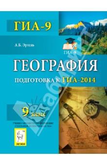 География. 9 класс. Подготовка к ГИА-2014
