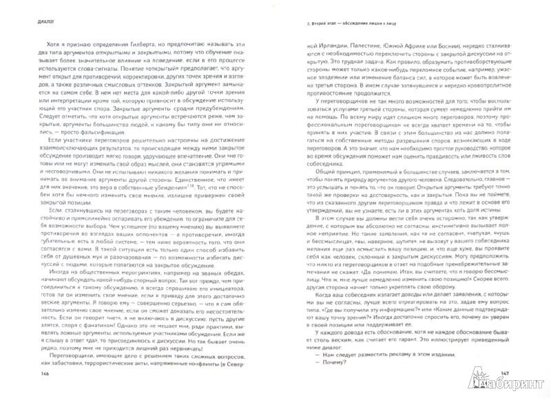Иллюстрация 1 из 9 для Переговоры: Полный курс - Гэвин Кеннеди   Лабиринт - книги. Источник: Лабиринт