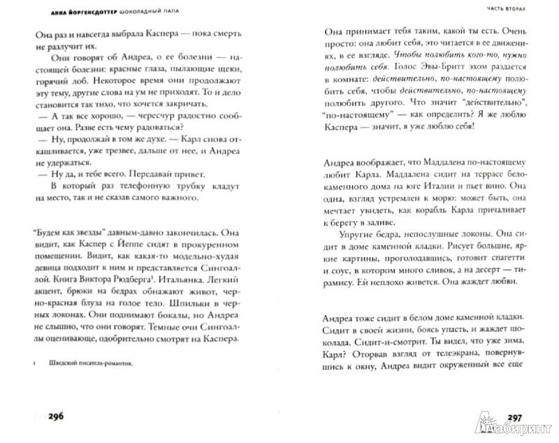 Иллюстрация 1 из 24 для Шоколадный папа - Анна Йоргенсдоттер | Лабиринт - книги. Источник: Лабиринт
