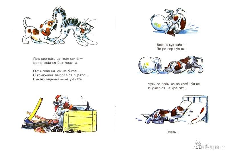 Иллюстрация 1 из 2 для Маленькие стихи - Сергей Михалков   Лабиринт - книги. Источник: Лабиринт